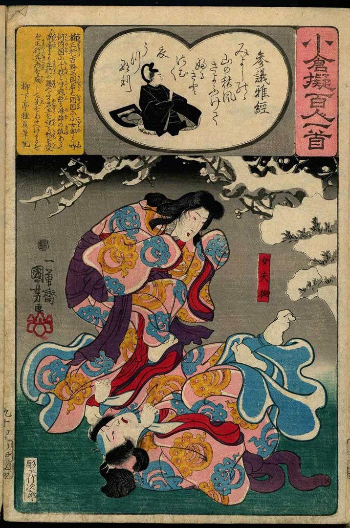 "<BODY>Utagawa Kuniyoshi, ""The Consulant Masatsune,"" poem 94 from the series Comparisons of the Ogura One Hundred Poets, One Poem Each, ca. 1845<br />© MAK/Georg Mayer</BODY>"